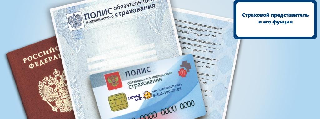 Пункты выдачи полисов ОМС в Республике Карелия